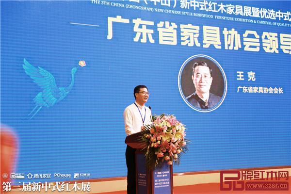 """广东省家具协会会长王克指出新中式家具应成为行业""""提质增效""""的主力军"""