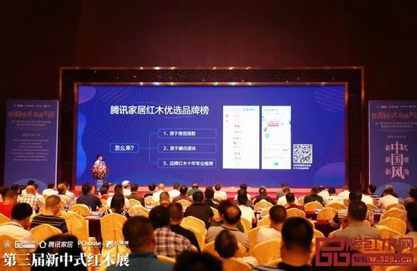 腾讯家居红木优选品牌榜正式发布