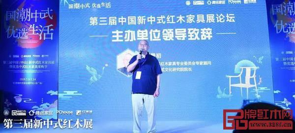 在第三届中国新中式红木家具展论坛上,全联艺术红木家具专业委员会专家顾问、中国新中式文化研究院院长胡景初作为主办单位领导致辞