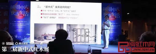 全联艺术红木家具专业委员会专家顾问、深圳大学艺术设计学院教授、深圳大学家具设计研究所所长唐开军带来《新中式家具的未来》主题讲座