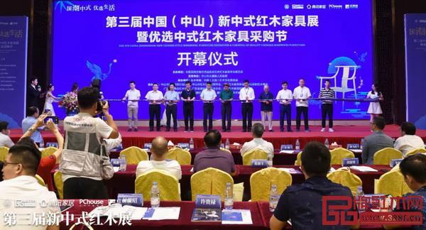 一众领导嘉宾共同为第三届新中式红木家具展开幕剪彩