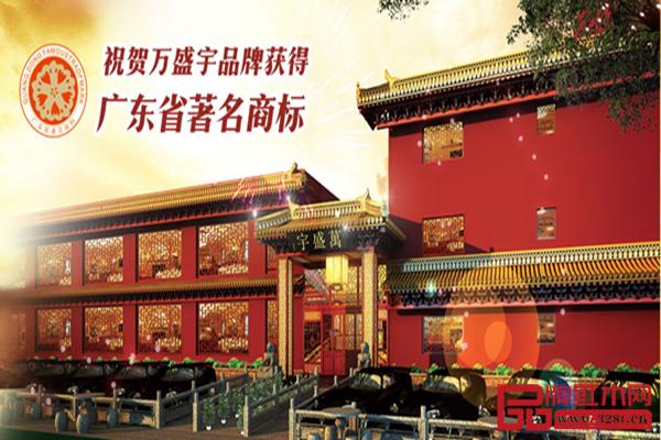 万盛宇品牌荣获广东省著名商标,肩负更大的职责,著名品牌有保障