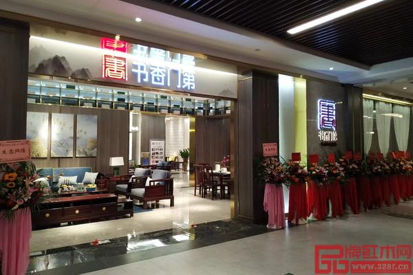 书香门第位于中山大涌红博城的专卖展示中心