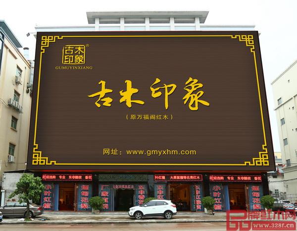 千赢国际老虎机俱乐部印象总部展厅位于中山市大涌镇葵朗路290号