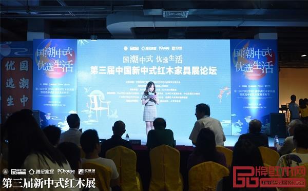第三届中国新中式红木家具展论坛成功举办