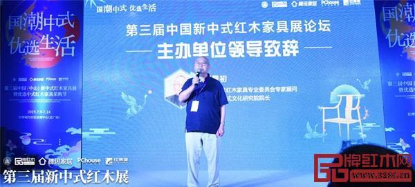 胡景初在第三届中国新中式红木家具展论坛上致辞