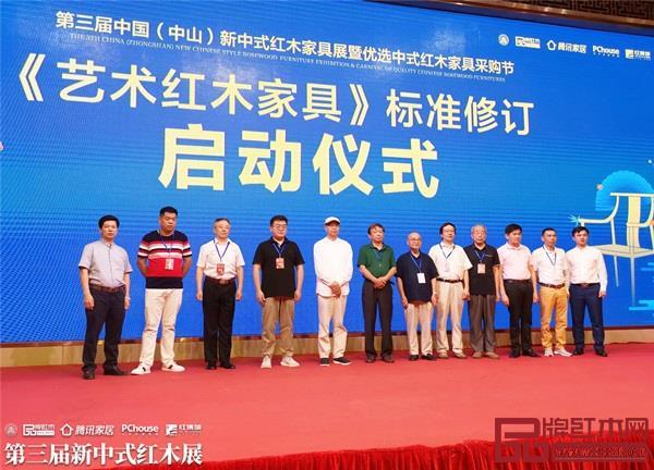 胡景初(右六)与其他领导专家见证《艺术红木家具》标准修订启动