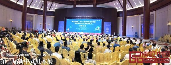 第三届新中式红木展开幕式在中山大涌红博城六层高峰论坛中心隆重举行