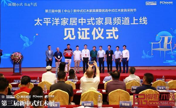 王克(左五)与其他领导嘉宾共同见证太平洋家居中式家具频道正式上线
