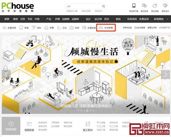 """在太平洋家居网点击导航栏的""""中式家具""""即可进入全新上线的中式家具频道"""