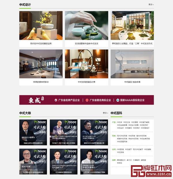 PChouse中式家具频道关注家装设计知识和潮流,邀请大咖助阵分享
