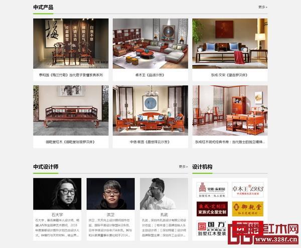 PChouse中式家具频道有丰富品牌和产品信息,也发掘优秀设计力量