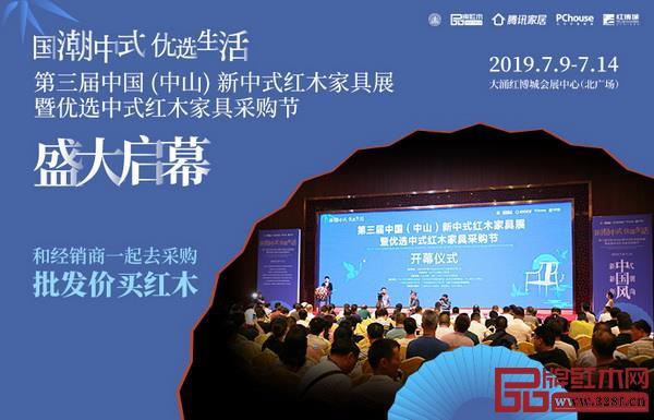 第三届新中式红木展国潮中式范燃爆