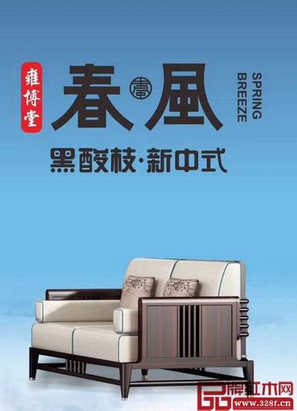 雍博堂红木·春风正式面向全国招商