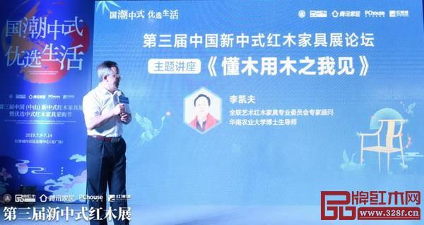 李凯夫在第三届中国新中式红木家具展论坛上进行了《懂木用木之我见》主题讲座