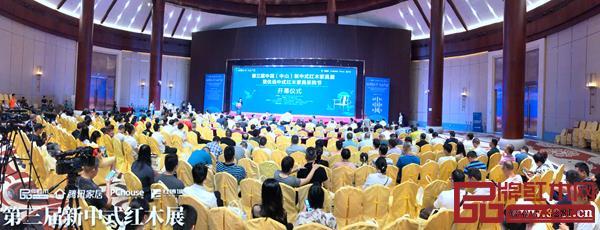第三届中国(中山)新中式红木家具展开幕仪式现场