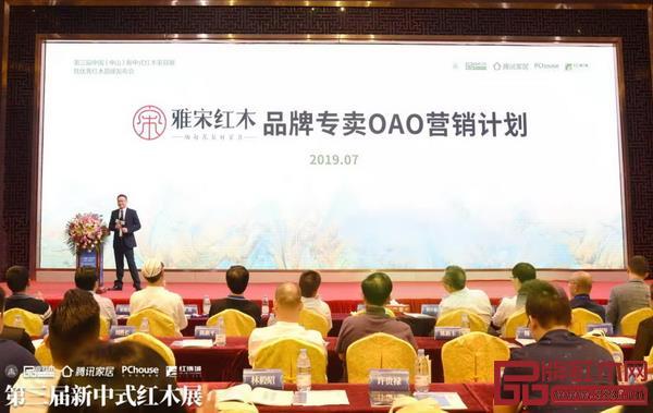 雅宋红木总经理石拥军带来了品牌专卖OAO营销计划
