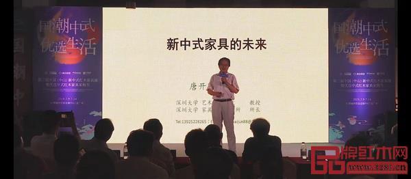 唐开军在第三届中国新中式红木家具展论坛上做了《新中式家具的未来》主题讲座