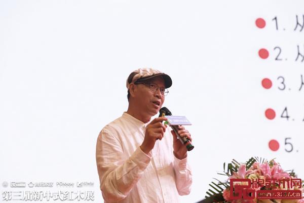 彭亮在新中式红木展开幕式上进行《2019国际家居设计新趋势》主题分享