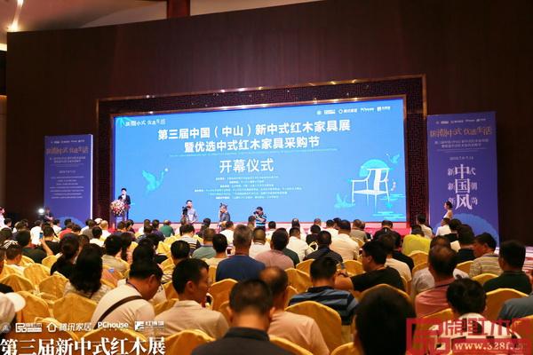 第三届中国(中山)新中式红木家具展暨优选中式红木家具采购节在中国(大涌)红木文化博览城盛大开幕