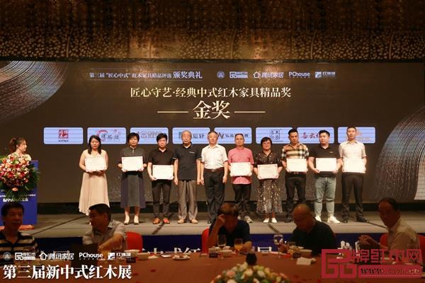良辰轩红木代表(左三)上台领奖,全中国红木技术专家曹新民(左四)、华南农业大学博士生导师李凯夫(左五)为其颁奖