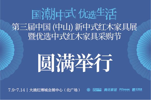第三届新中式千赢国际入口展完美收官