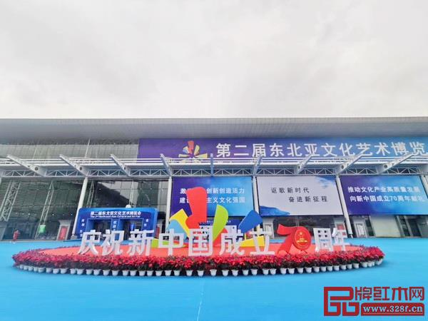 第二届东北亚文化艺术博览会在哈尔滨国际会展中心开幕