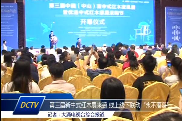 大涌电视台:第三届新中式红木展 众多精品带来视觉飨宴