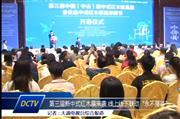 大涌电视台:第三届新中式千赢国际入口展 众多精品带来视觉飨宴