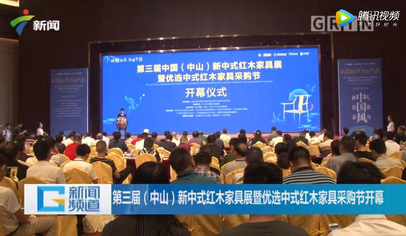广东电视台:第三届新中式红木展 线上线下联动永不落幕