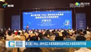 广东电视台:第三届新中式千赢国际入口展 线上线下联动永不落幕