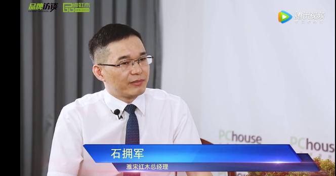 第三届新中式红木家具展——雅宋红木接受采访