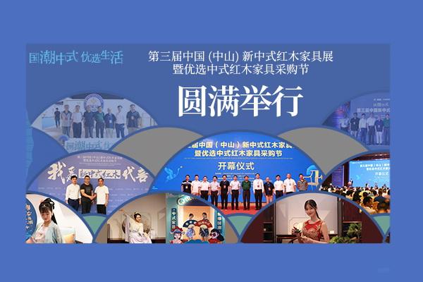 透过新中式千赢国际入口展看行业10大发展趋势