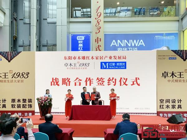 卓木王总裁杜长江(右)与红星美凯龙集团助理总裁于金虎进行现场签约