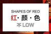 中国红不LOW  激发灵感的颜色小史|新中式秀场