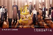 电影《匠心》为祖国70华诞献礼 人物原型为大清翰林创始人吴腾飞