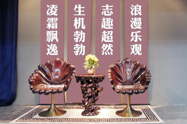 当代君子系列《菊花椅》