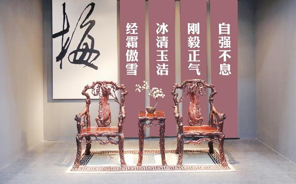 当代君子系列《梅花椅》