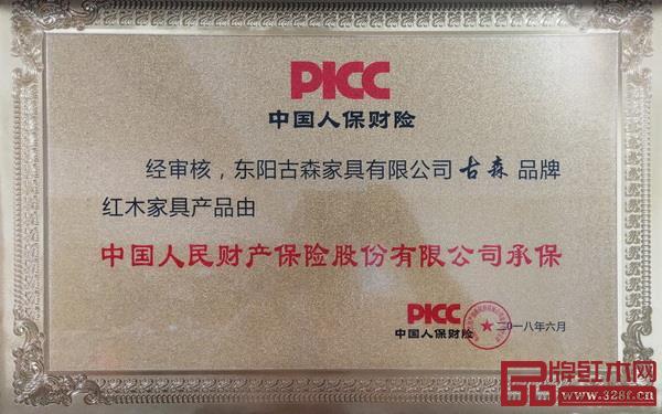 古森亚博体育下载苹果家具由中国人保财险承保
