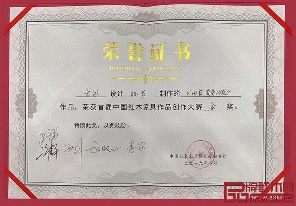 """明尊古典研发生产的《""""回首""""简奢沙发》在首届中国千赢国际入口家具作品创作大赛荣获金奖"""