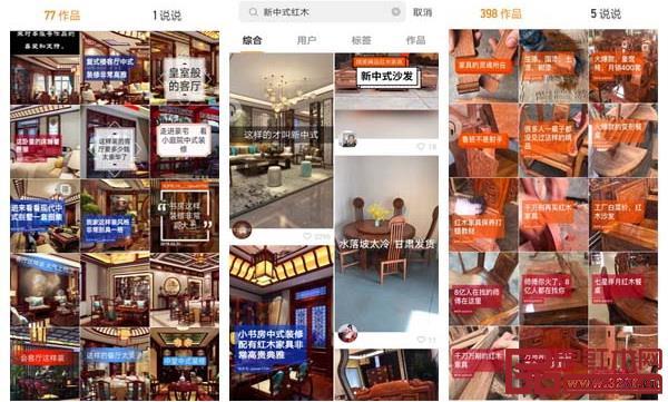 抖音短视频平台上红木企业进行红木家具的短视频营销