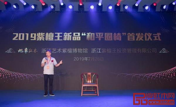 """2019紫檀王新品""""和平圈椅""""首发仪式现场"""
