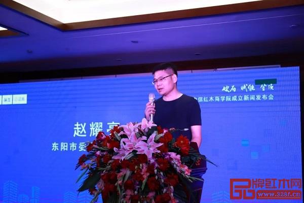 东阳市常委、横店党委书记赵耀亮发言