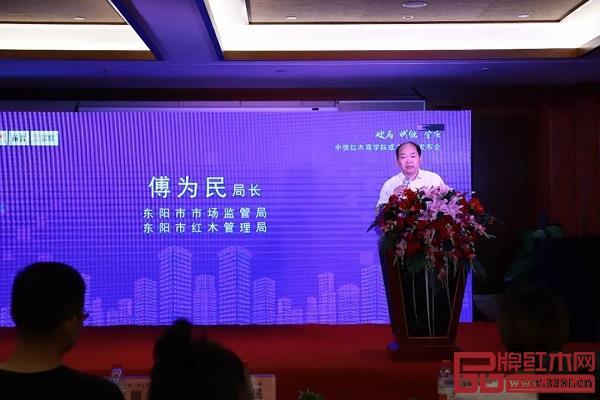 东阳市红木办管理局、东阳市市场监管局局长傅为民发言