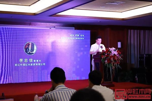 浙江省工艺美术大师、浙江中信红木董事长李忠信发言