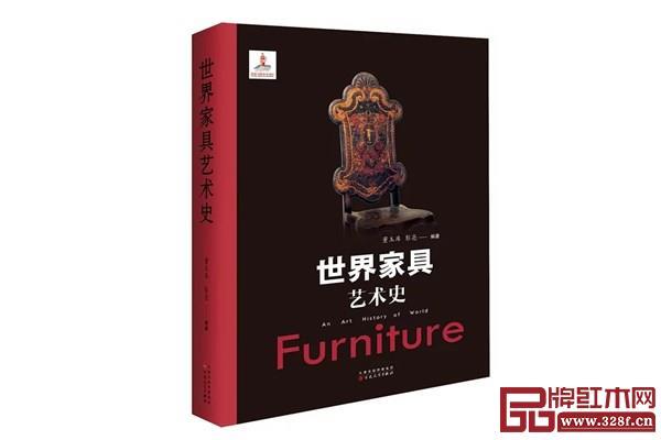 董玉库、彭亮著编《世界家具艺术史》