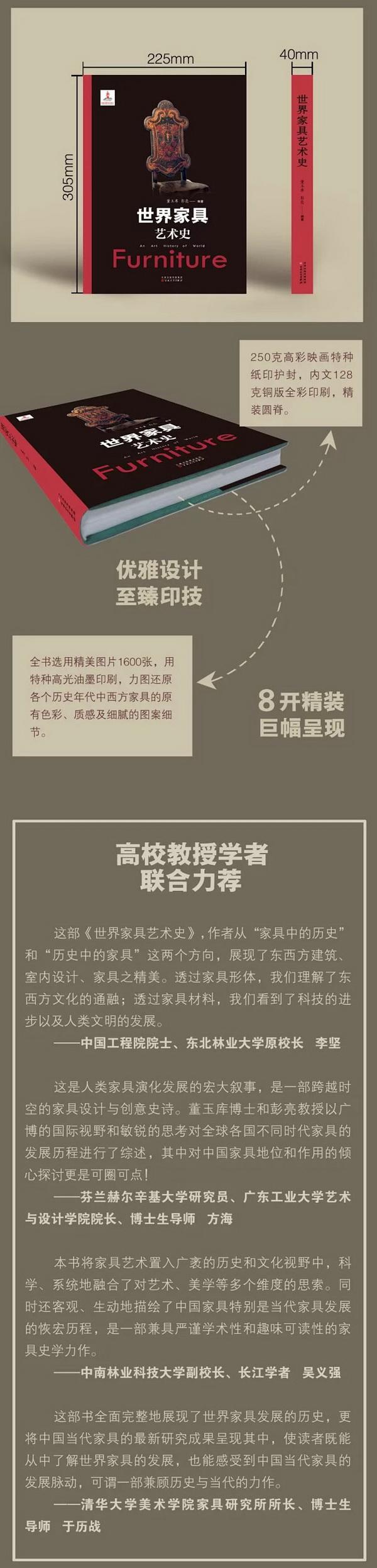 董玉库、彭亮著编《世界家具艺术史》介绍