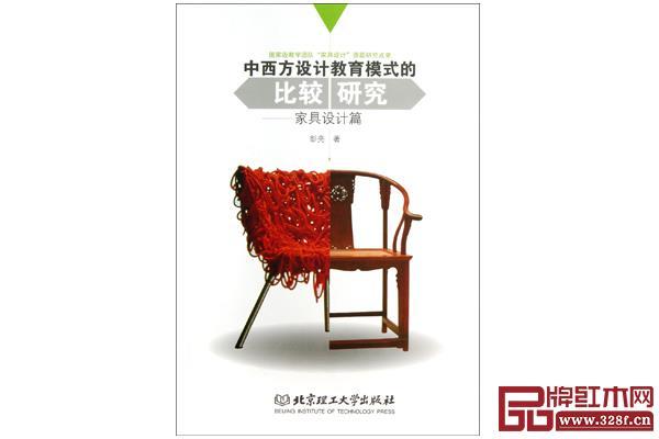 彭亮《中西方设计教育模式的比较研究:家具设计篇》