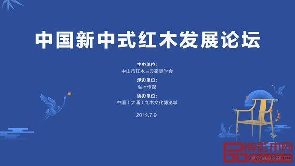 """中山市亚博体育下载苹果古典家具学会""""中国新亚博体育苹果客户端发展论坛""""于2019年7月9日圆满举办"""