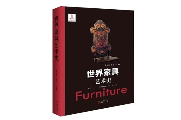 《世界家具艺术史》正式出版 一部世界家具艺术的百科全书